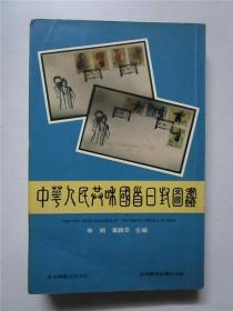 中华人民共和国首日封图鉴
