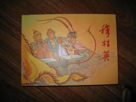 连环画:穆桂英(名家钱笑呆、汪玉山作品,第一届连环画二等奖)