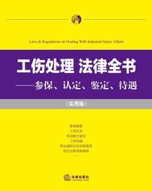 工伤处理·法律全书 参保、认定、鉴定、待遇(实用版)