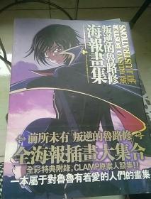 叛逆的鲁路修 海报画集【精装】
