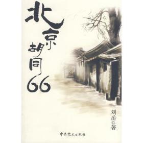 """北京胡同66    有元一代,从蒙古话""""水井""""一词儿演化出了一个城市街巷新名词,叫""""胡同"""",关汉卿杂剧《单刀会》中,就有""""杀出一条血胡同来""""的戏词。元大都""""三月八十四火巷,二十九胡同"""",29条胡同中的砖塔胡同,靠着元杂剧《沙门岛张生煮海》中的一句对白——""""你去兀那羊市角头砖塔儿胡同总铺门前来寻我"""",成为北京胡同之根。"""