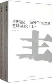 清代笔记日记中的书法史料整理与研究 上下册
