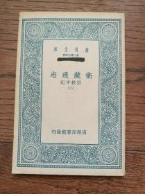 卫藏通志(二)