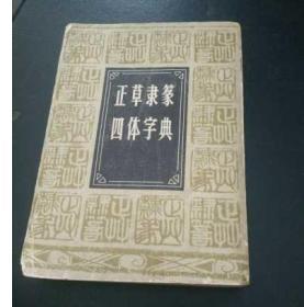 正草隶篆四体字典