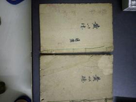 随息居重订霍乱论 两册四卷全(光绪年铜活字排版印刷,该书为孤本)
