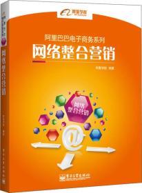 网络整合营销 阿里学院 电子工业出版社