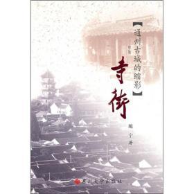 江海文化丛书:寺街(通州古城的缩影)