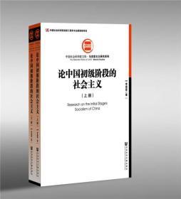 论中国初级阶段的社会主义