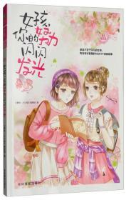 意林·小小姐淑女文学馆女生悦读慧系列03:女孩,你的努力闪闪发光