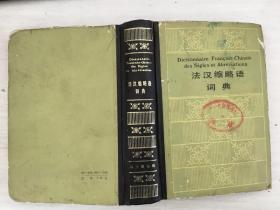 法汉缩略语词典