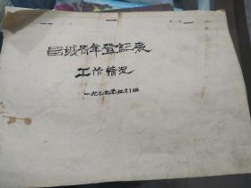 留城青年登记表1977