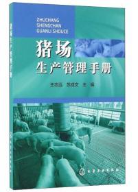 猪场生产管理手册