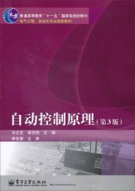 正版二手正版自动控制原理第三3版电子工业出版社9787121194344刘文定谢克有笔记