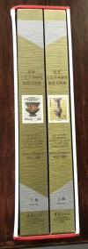 世界工艺美术邮票鉴赏大图典
