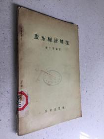 广东经济地理