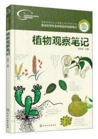 X植物观察笔记