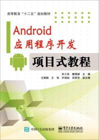 Android应用程序开发―项目式教程