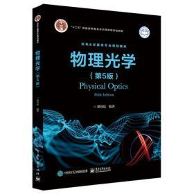 物理光学(第5版)