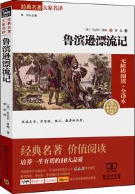 新書--經典名著大家名譯:魯濱遜漂流記(平裝全譯本 名家名譯)