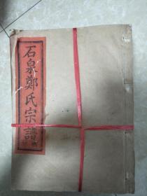石泉郑氏宗谱(浙江衢州)(民国36年)(七卷)(共8册)
