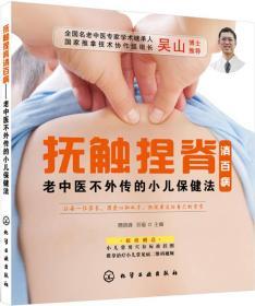 抚触捏背消百病-老中医不外传的小儿保健法