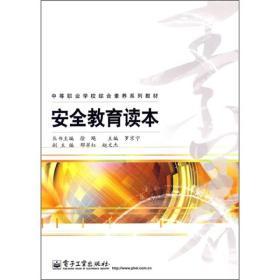 安全教育读本 专著 罗京宁主编 an quan jiao yu du ben