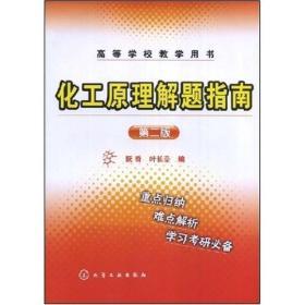 化工原理解题指南(第二版)