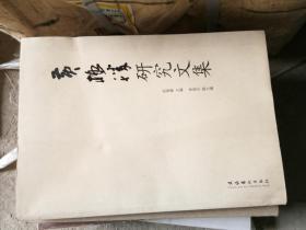 黄格胜研究文集
