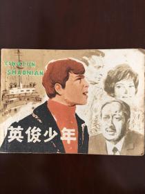 电影连环画《英俊的少年》.江苏人民出版社