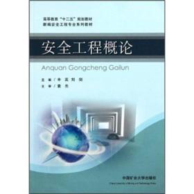 """高等教育""""十二五""""规划教材·新编安全工程专业系列教材:安全工程概论"""