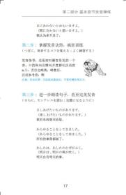 大家说日语口语900句