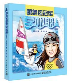 跟奥运冠军学帆船(漫画版)绘本
