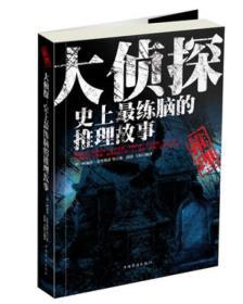 大侦探 练脑的推理故事 英克里斯蒂 佳园 王阳 译 中国华侨出版社 9787511338686