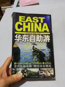华东自助游