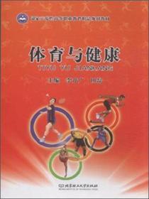 正版图书 体育与健康