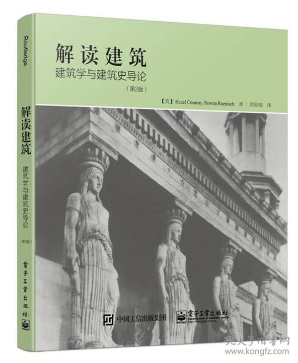 解读建筑:建筑学与建筑史导论(第2版)