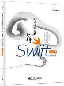 """老码说编程之玩转Swift江湖:第一本基于XCode 6.1稳定版的Swift书籍,被Swift 社区的读者们誉为""""Swift 世界的地图"""",嬉笑怒骂间领悟Swift 语言精髓和用法,真正学会开发完整商用APP"""