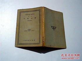 中学国文补充读本《第一集》节本庄子《中华民国二十六年五月出版
