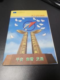抚顺矿业集团公司 安全文化书画集