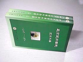 北京艺术学院纪念文集(主编李雁宾签名)