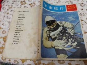 日本少年博物馆丛书:宇宙旅行-飞跃发展的宇宙科学(有大量图片)