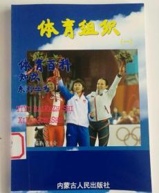 体育百科知识系列丛书 体育组织(一)