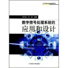数字信号处理系统的应用和设计