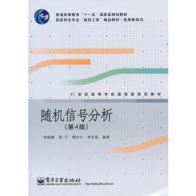 随机信号分析第四4版 李晓峰周宁傅志中 电子工业出版社 9787