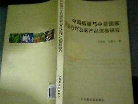 中国新疆与中亚国家农业合作及农产品贸易研究   干净