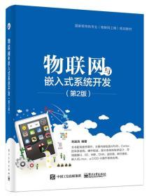 物联网与嵌入式系统开发(第2版)刘连浩