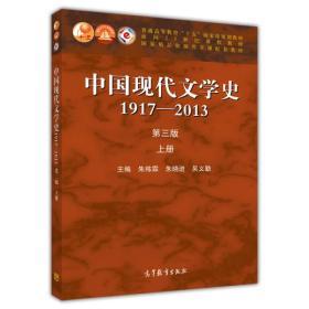 中國現代文學史:1917-2013上(第3版)/普通高等教育十五國家級規劃教材