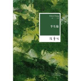 二手半生缘张爱玲全集04 张爱玲 北京十月文艺出版社 9787530211144k
