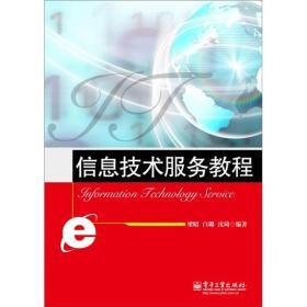 信息技术服务教程