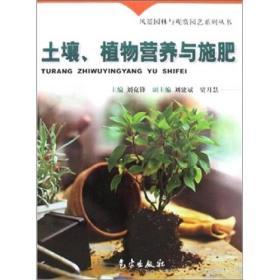 【二手包邮】土壤.植物营养与施肥 刘克锋 气象出版社